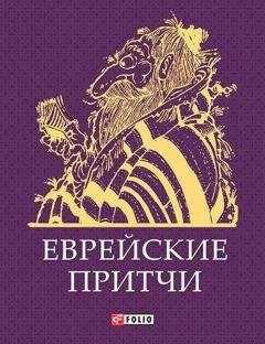 Сборник - Еврейские притчи