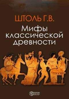 Г. Штоль - Мифы классической древности