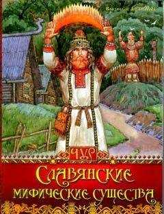 Владислав Артемов - Славянские мифические существа