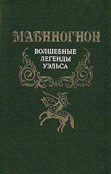 Автор неизвестен - Мабиногион