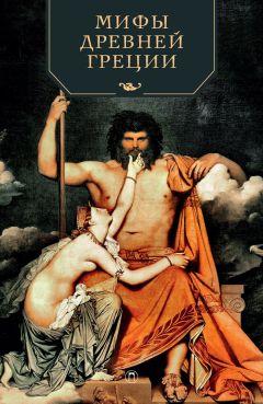 Николай Кун - Мифы Древней Греции