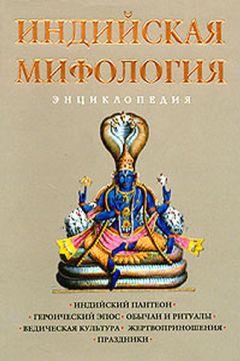 Кирилл Королев - Индийская мифология. Энциклопедия