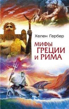 Хелен Гербер - Мифы Греции и Рима