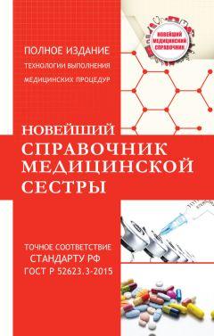 Николай Савельев - Новейший справочник медицинской сестры