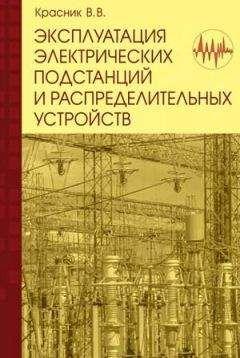 В. Красник - Эксплуатация электрических подстанций и распределительных устройств