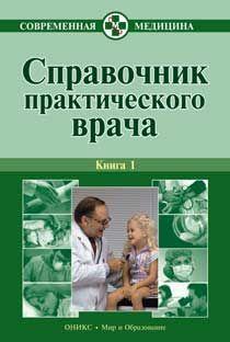Алексей Тополянский - Справочник практического врача. Книга 1