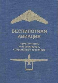 Владимир Фетисов - Беспилотная авиация: терминология, классификация, современное состояние