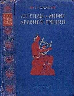 Николай Кун - Легенды и мифы древней Греции (ил.)