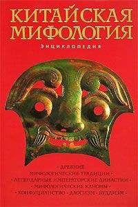 Кирилл Королев - Китайская мифология. Энциклопедия