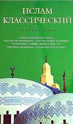 Кирилл Королев - Ислам классический: энциклопедия