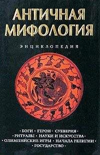 Кирилл Королев - Античная мифология. Энциклопедия
