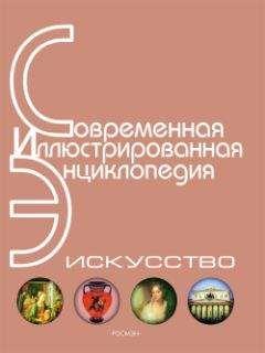 Горкин А. П., гл. редактор - Энциклопедия «Искусство». Часть 2. Д-К (с иллюстрациями)