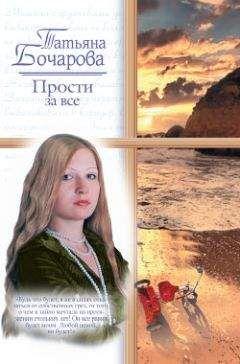 Татьяна Бочарова - Прости за все