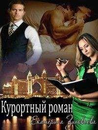 Екатерина Зиновьева - Курортный роман