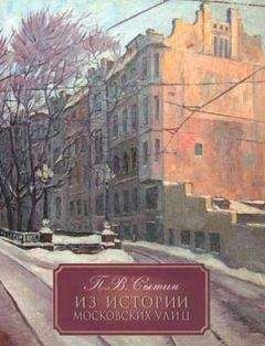 П. Сытин - Из истории московских улиц
