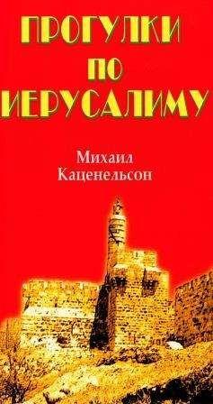 Михаил Каценельсон - Прогулки по Иерусалиму