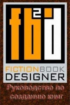 Izekbis - Fiction Book Designer 3.2. Руководство по созданию книг
