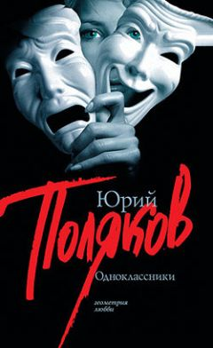 Юрий Поляков - Одноклассники (Сборник)
