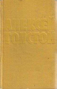 Алексей Толстой - Золотой ключик (пьеса-сказка)