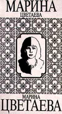 Марина Цветаева - Федра