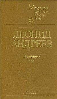 Леонид Андреев - Царь голод