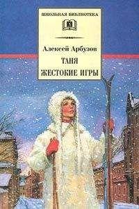 Арбузов Николаевич - Таня