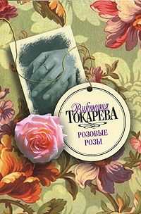 Виктория Токарева - Вместо меня