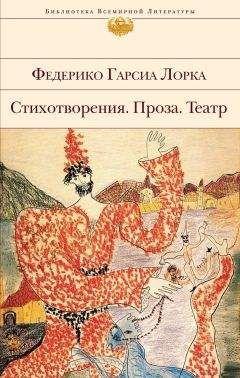 Федерико Гарсиа Лорка - Стихотворения. Проза. Театр (сборник)