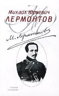 Михаил Лермонтов - Странный человек