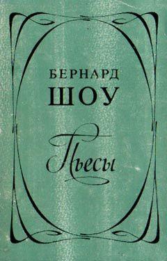 Бернард Шоу - Пигмалион