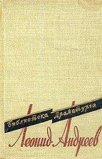 Леонид Андреев - Анатэма