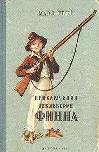 Марк Твен - Похождения Гекльберри Финна (пер.Ранцов)