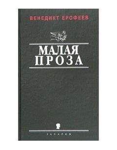 Венедикт Ерофеев - Антология поэтов общежития Ремстройтреста