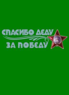Владимир Поселягин - Тексты неизвестных и известных песен фронтовых лет из песенника моего деда.