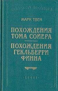 Марк Твен - Похождения Гекльберри Финна (пер.Энгельгардт)