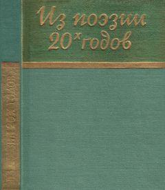Павел Арский - Из поэзии 20-х годов