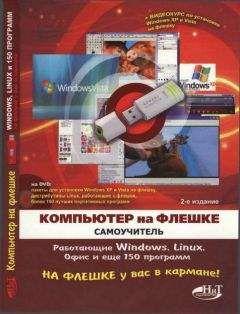 В. Королев - Компьютер на флешке. Работающие Windows, Linux, Офис и 150 самых полезных программ у вас в кармане