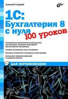 Алексей Гладкий - 1С: Бухгалтерия 8 с нуля. 100 уроков для начинающих