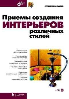 С. Тимофеев - Приемы создания интерьеров различных стилей