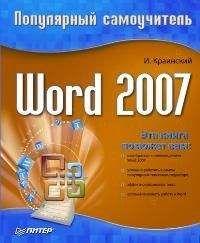 И. Краинский - Word 2007. Популярный самоучитель
