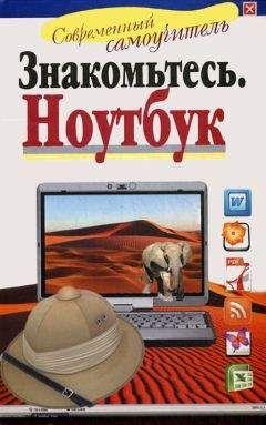 Иван Жуков - Знакомьтесь: Ноутбук