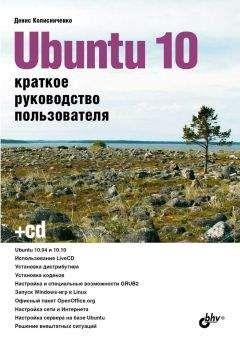 Д. Колисниченко - Ubuntu 10. Краткое руководство пользователя