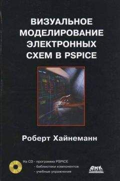 Роберт Хайнеманн - Визуальное моделирование электронных схем в PSPICE