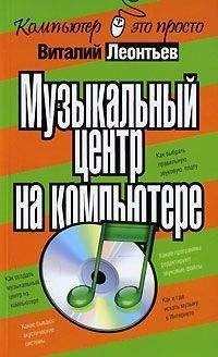 Виталий Леонтьев - Музыкальный центр на компьютере