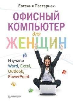 Евгения Пастернак - Офисный компьютер для женщин
