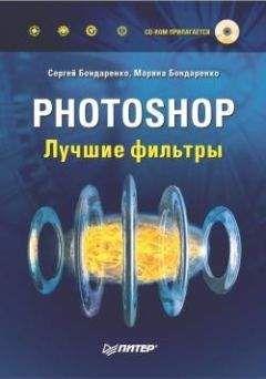 Сергей Бондаренко - Photoshop. Лучшие фильтры