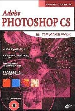 Сергей Топорков - Adobe Fotoshop CS в примерах (I-II)