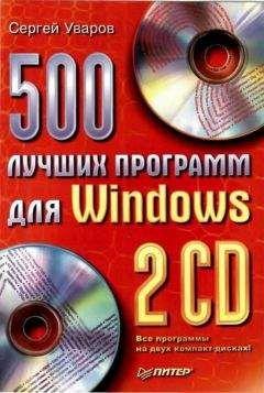 Сергей Уваров - 500 лучших программ для Windows
