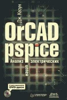 Дж. Кеоун - OrCAD PSpice. Анализ электрических цепей