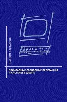 Максим Отставнов - Прикладные свободные программы и системы в школе